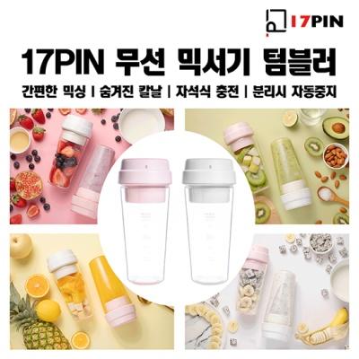 17PIN 휴대용 무선믹서기 텀블러