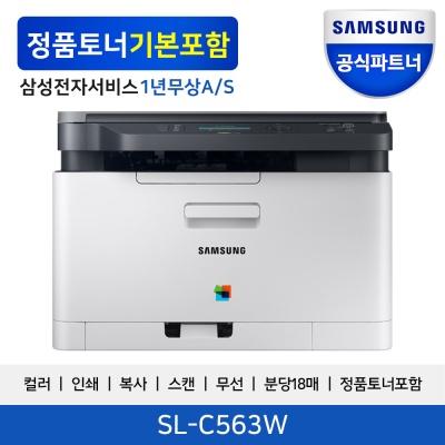 삼성전자 SL-C563W 컬러 레이저복합기