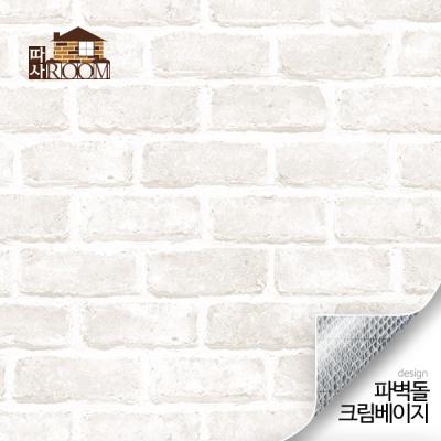 따사룸 접착식 프리미엄 단열벽지 파벽돌-크림베이지 2.5m