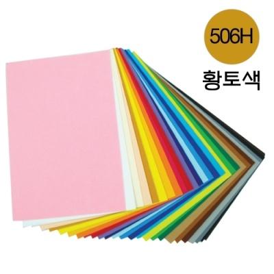 [청양토이] 칼라펠트45*30 (506H) 황토색 [개/1]  106621