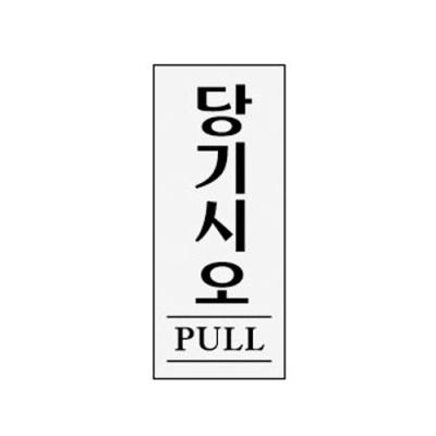 [아트사인] 당기시오표지판 (0331) [개/1] 90509