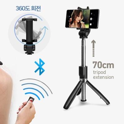 셀피스틱 360도 회전 블루투스 삼각대 일체형 셀카봉