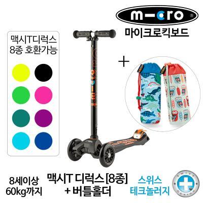 마이크로킥보드공식_마이크로 맥시T 디럭스[8종] + 버틀홀더