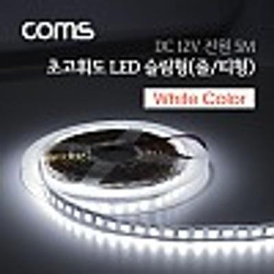 Coms LED 슬림형(줄 띠형) DC전원 초고휘도 슬림 LED