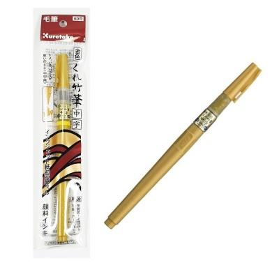 금색 쿠레타케 붓펜 DO150 60S