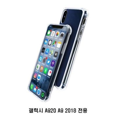 갤럭시 A920 A9 2018 AMOR 젤하드 방탄 범퍼 케이스