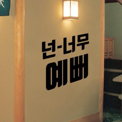tc303-넌너무예뻐_그래픽스티커