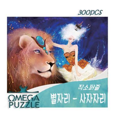 [오메가퍼즐] 300pcs 직소퍼즐 사자자리 326
