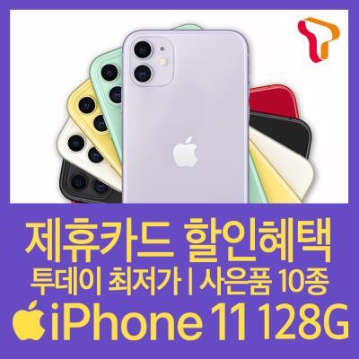 (SKT공시/번호이동) 아이폰11 128G