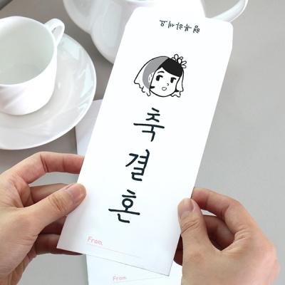 축결혼 축의금봉투