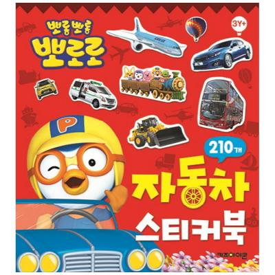 [키즈아이콘] 뽀로로 자동차 스티커북 : 235개