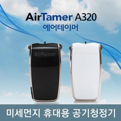 미세먼지 휴대용공기청정기에어테이머 A320