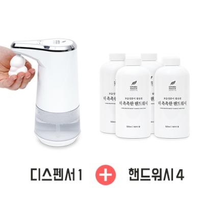간편한 리빙마스터 디스펜서&핸드워시 4개