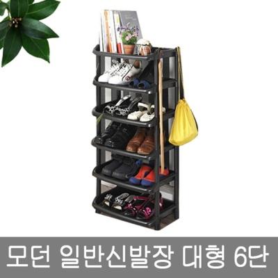 모던 일반 신발장 대형사이즈 6단