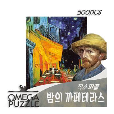 [오메가퍼즐] 500pcs 직소퍼즐 밤의 까페테라스 611
