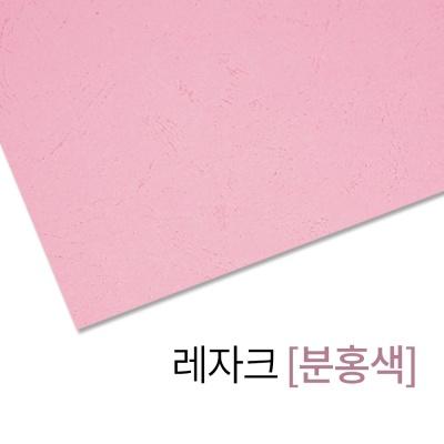[현대오피스] 종이표지 레자크(분홍색)
