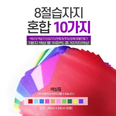 8절 색화지 100장 혼합 색상 선물 포장 문구 용품