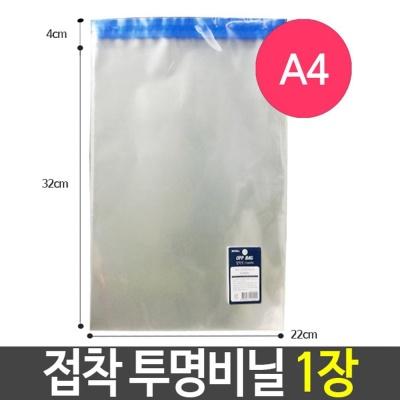 OPP 접착 투명 비닐 A4 22X32+4cm 선물 포장 답례품