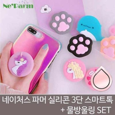네팜 실리콘 3단 스마트톡 거치대+물방울링SET