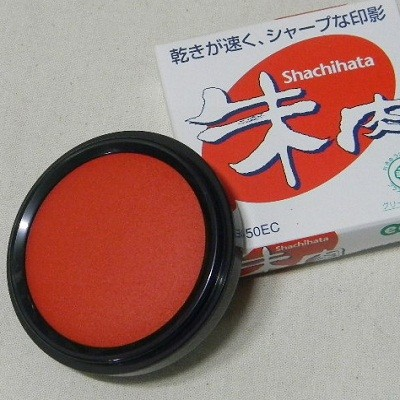[Shachihata] 찌꺼기가 없고 리필해서 사용하는 일본 사찌하타 주육 인주-중형 50호