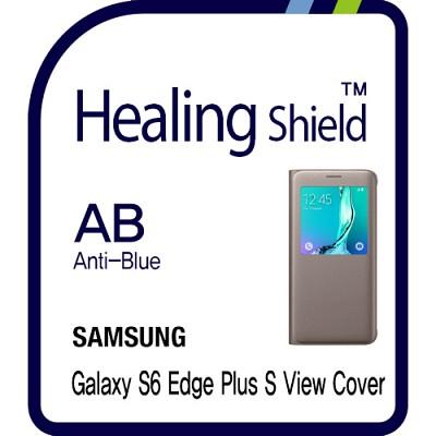 [힐링쉴드] 갤럭시S6 엣지 플러스 정품 S-뷰커버 3in1 블루라이트차단 충격흡수필름 2매(HS152623)