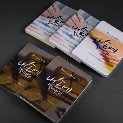 내손에 캘리그라피 패드 카드 페이퍼 50매[00462025]