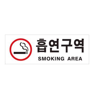 흡연구역표지판 (0110) (아트사인) 105015