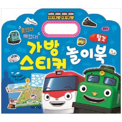 띠띠뽀 띠띠뽀 가방 스티커 놀이북: 탈것