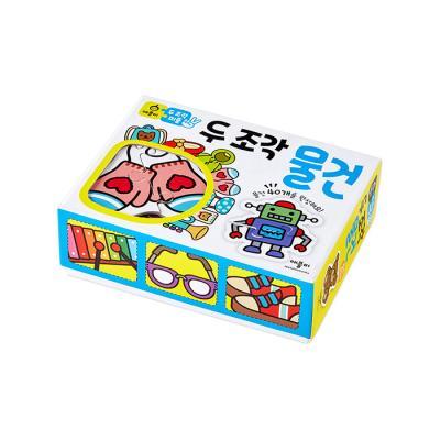 40장 두 조각 퍼즐 - 물건 (쉐입) (실루엣)