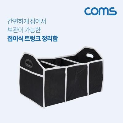 Coms 차량용 트렁크 정리함 수납함 접이식 3칸