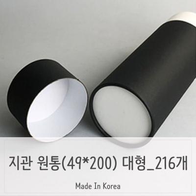 검정색 원통형 선물포장 지관통 대형 216개