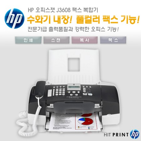 HP복합기 J3608