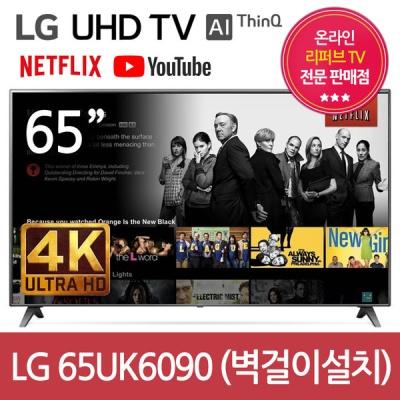 LG전자 65UK6090 4K UHD 벽걸이 TV