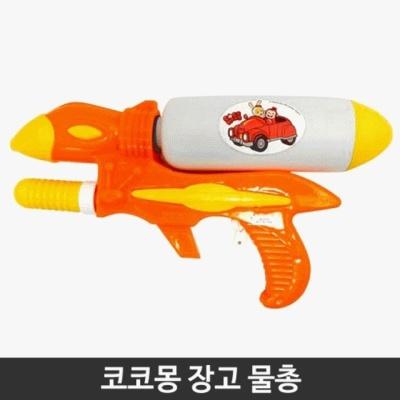 코코몽 장고 물총 캐릭터 장난감 완구 아동 여름