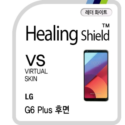LG G6 플러스 후면 버츄얼스킨-레더 화이트 1매