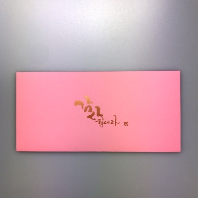가하 감사 핑크 용돈봉투 G