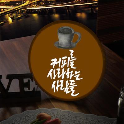 nh607-LED액자25R_커피를사랑하는사람들