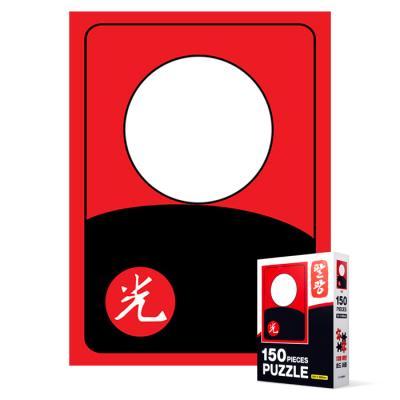 150피스 직소퍼즐 - 화투 8월 공산 팔광