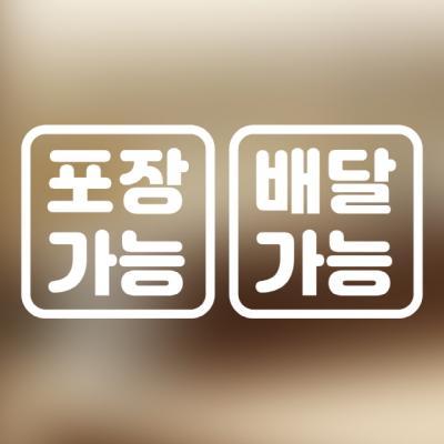 포인트 스티커 포장배달 안내사인