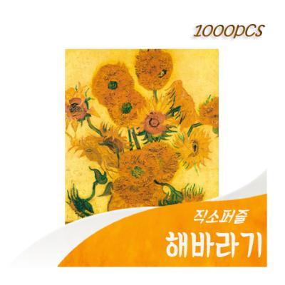 [비앤비퍼즐] 1000PCS 직소 해바라기 PL1123