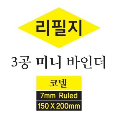 3공 미니바인더 리필지 (코넬)_코넬식