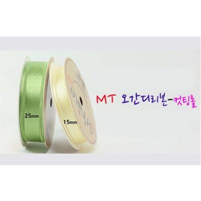 MT오간디리본 15mm 18색 (9미터)