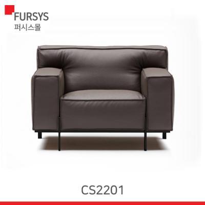 (CS2201) 퍼시스소파/CS2200/카프리소파