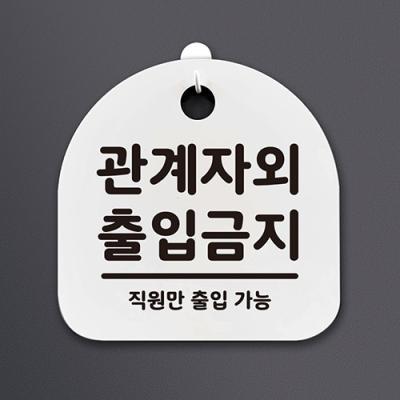 생활안내판_040_관계자외 출입금지