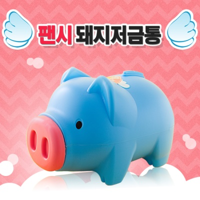 팬시 청색 돼지저금통(대2호)