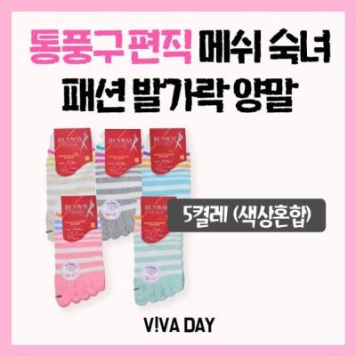 VIVADAY-DW12 메쉬숙녀 5켤레(색상혼합)