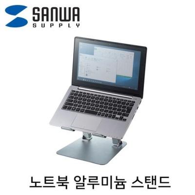 SANWA 알루미늄 노트북 스탠드