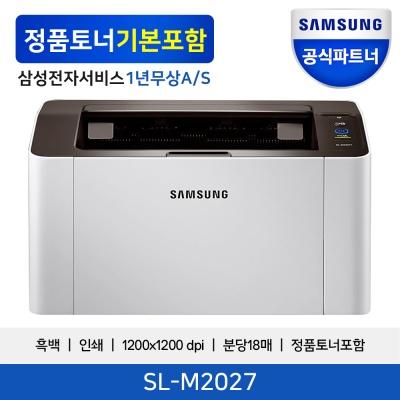 삼성전자 SL-M2027 흑백 레이저프린터