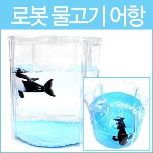 [토이스미스] 로봇물고기어항