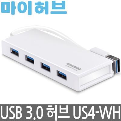 마이허브 US4 화이트 USB 3.0 4포트 허브